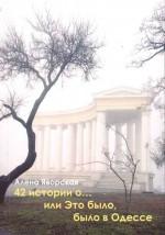 Яворская - 42 истории о... или Это было, было в Одессе