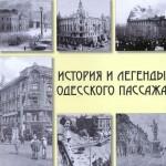 Волокин - История и легенды одесского Пассажа