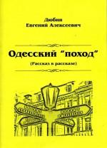 Дюбин - Одесский поход