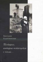 Коритнянская - Истории, которые остаются с нами