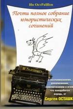 ОстРаШев - Почти полное собрание юмористических сочинений