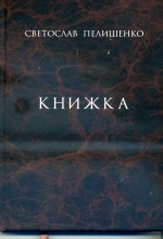 Пелишенко - Книжка