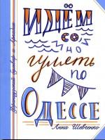 Шевченко - Идем со мной гулять по Одессе