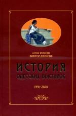 Бузиян - История одесских выставок