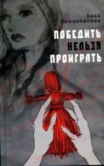 Михалевская - Победить нельзя проиграть