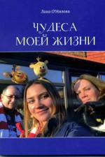 О'Нилова - Чудеса моей жизни