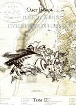 Губарь - Топография пушкинской Одессы т.II