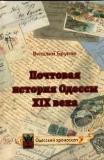 Брунов - Почтовая истрия Одессы XIX века
