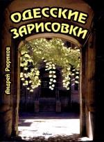 Рюриков Андрей - Одесские зарисовки