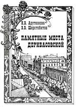 Памятные места Дерибасовской