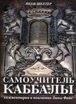 Шехтер Яков - Самоучитель каббалы