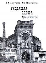 Уходящая Одесса Промархитектура