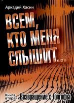 Хасин  Аркадий - Всем, кто меня слышит...  Книга вторая - Возвращение с Голгофы.