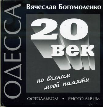 Богомоленко Вячеслав Васильевич