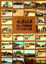 Дроздовский Анатолий - ОДЕССА НА СТАРЫХ ОТКРЫТКАХ