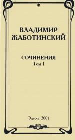 Жаботинский Владимир