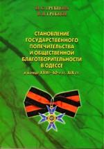 Гребцова - СТАНОВЛЕНИЕ ГОСУДАРСТВЕННОГО ПОПЕЧИТЕЛЬСТВА И ОБЩЕСТВЕННОЙ БЛАГОТВОРИТЕЛЬНОСТИ В ОДЕССЕ В КОНЦЕ XVIII-60-е гг. XIX ст.