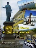 Макаров Павел - Прогулки по Одессе