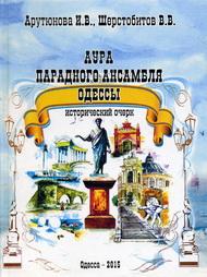 Арутюнова И.В. - Аура парадного ансамбля одессы (Исторический очерк)