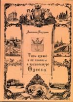 Кадурина - ТИПЫ ЗДАНИЙ И ИХ СИМВОЛЫ В АРХИТЕКТУРЕ ОДЕССЫ