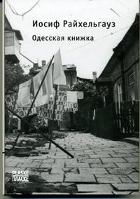 Райхельгауз Иосиф - МЫ ПОПАЛИ В ЗАПЕНДЮ