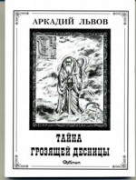 Львов Аркадий - Тайна грозящей десницы