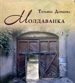 Донцова Татьяна - Молдаванка