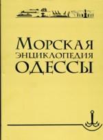 ~ МОРСКАЯ ЭНЦИКЛОПЕДИЯ ОДЕССЫ