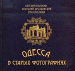 Волокин Евгений, Дроздовский Анатолий, Краснова Ева