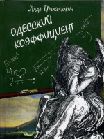 Прокопович Лада Одесский коэффициент
