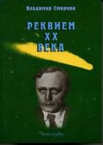 Смирнов Владимир РЕКВИЕМ ХХ ВЕКА  часть 1