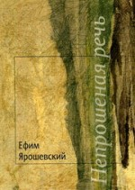 Ярошевский - Непрошеная речь