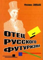 Зинько - ОТЕЦ РУССКОГО ФУТУРИЗМА